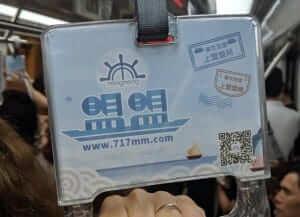 Shanghai tbane QR kode på tbanen